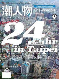 潮人物 [第45期] :台北時間使用指南