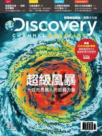 Discovery探索頻道雜誌 [第18期] [國際中文版] :超級風暴