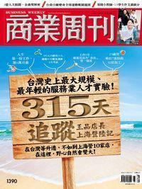 商業周刊 2014/07/07 [第1390期]:315天追蹤王品店長上海登陸記