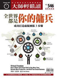 大師輕鬆讀 2014/07/02 [第546期] [有聲書]:全世界都是你的傭兵
