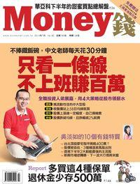 Money錢 [第82期]:只看一條線 不上班賺百萬