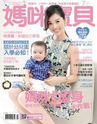 媽咪寶貝 [第169期]:媽咪產後瘦身