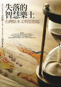 失落的智慧樂土:台灣原本文明思想起