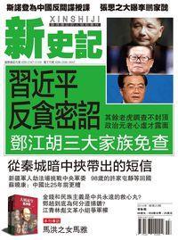 新史記 [總第20期]:習近平反貪密詔 鄧江胡三大家族免查