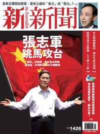 新新聞 2014/07/03 [第1426期]:張志軍 跳馬攻台