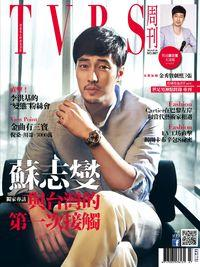 TVBS周刊 2014/07/03 [第867期]:蘇志燮與台灣的 第一次接觸