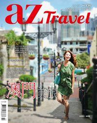 AZ旅遊生活 [第136期]:澳門美旅