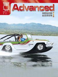 Advanced彭蒙惠英語 [2014年7月號] [有聲書]