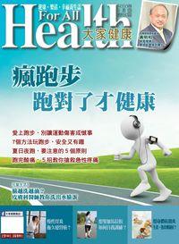 大家健康雜誌 [第328期]:瘋路跑 跑對了才健康