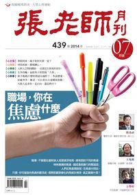 張老師月刊 [第439期]:職場,你在焦慮什麼