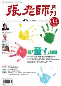 張老師月刊 [第436期]:尋「童」啟事
