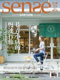 Sense好感 [第29期]:巷弄小店的慢速行旅