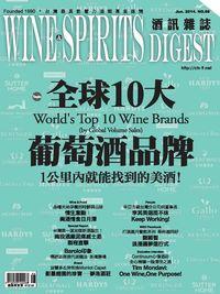 酒訊雜誌 [第96期]:全球10大葡萄酒品牌
