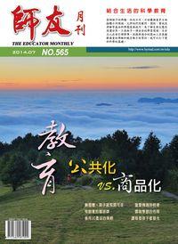 師友月刊 [第565期]:教育公共化VS.商品化
