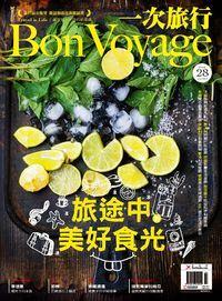 Bon Voyage一次旅行 [第28期]:旅途中 美好食光