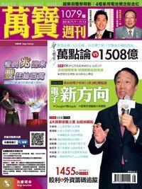 萬寶週刊 2014/07/07 [第1079期]:電子新方向