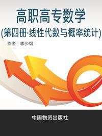 高職高專數學. 第四冊, 線性代數與概率統計