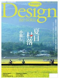 Shopping Design [第68期]:夏日村落小旅行