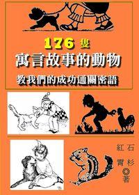 176隻寓言故事的動物:教我們的成功通關密語