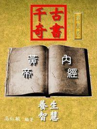 千古奇書《黃帝內經》養生使用智慧