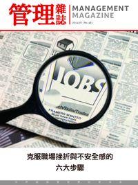 管理雜誌 [第481期]:克服職場挫折與不安全感的六大步驟