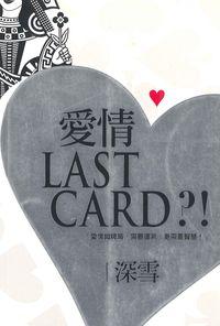 愛情LAST CARD?!