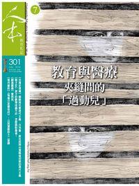 人本教育札記 [第301期]:教育與醫療 夾縫間的 「過動兒」