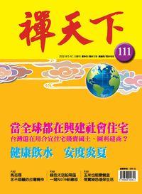 禪天下 [第111期]:健康飲水 安度炎夏