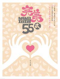 完美婚姻55式