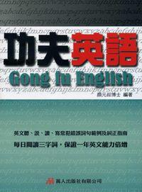 功夫英語:提升英文能力寶典