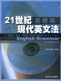 21世紀現代英文法, 基礎篇