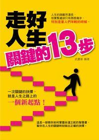 走好人生關鍵的13步