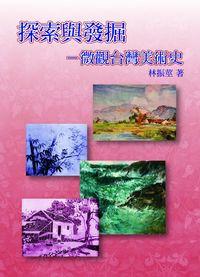 探索與發掘:微觀臺灣美術史