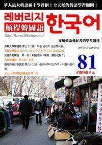 槓桿韓國語學習週刊 2014/07/09 [第81期] [有聲書]:首爾大學韓國語第三冊 第三十二課