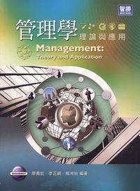 管理學:理論與應用