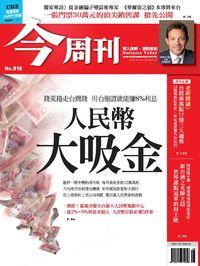 今周刊 2014/07/14 [第916期]:人民幣大吸金