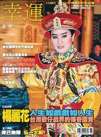 幸運 [第50期]:楊麗花 人生如戲戲如人生 台灣歌仔戲界的傳奇國寶