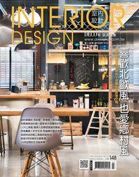室內設計 INTERIOR DESIGN [第76期]:喜歡北歐風 也愛鄉村風