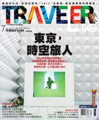 旅人誌 [第110期]:東京,時空旅人