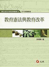 教育憲法與教育改革