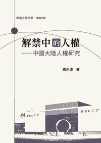 解禁中的人權:中國大陸人權研究