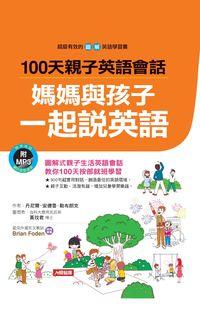 100天親子英語會話[有聲書]:媽媽與孩子一起說英語
