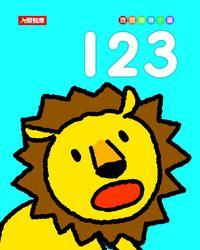 123:寶寶隨身小書