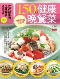 150道健康晚餐菜