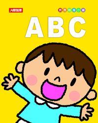 ABC:寶寶隨身小書
