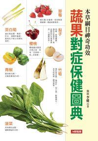 蔬果對症保健圖典