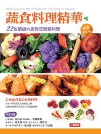 蔬食料理精華:22位頂級大廚教您輕鬆料理
