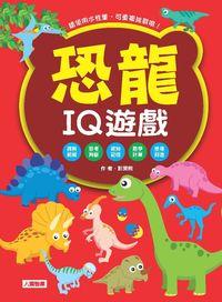 恐龍IQ遊戲