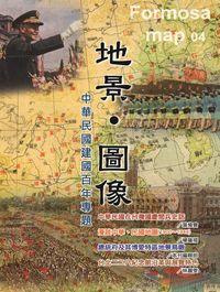 地景.圖像:中華民國建國百年專題