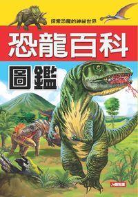 恐龍百科圖鑑